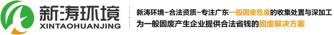广东深圳-固废处理-污泥处置-边角料-工业废渣-一般固废处理-新汇环境公司